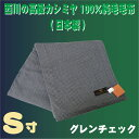 「インペリアルプラザ」 西川の高級カシミヤ毛布 シングルロングサイズ 140X210cm グレンチェック柄 (グレー色)  日本製 送料無料 高級カシミア 東京西川産業  ポイント5倍
