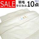当店オリジナル【西川】ベビー羽毛布団セット ラジカル10点 ...