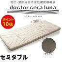 東京西川 ドクターセラ ルナ セミダブル 家庭用 温熱電位治療器 日本製 ポイント10倍