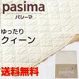 パシーマ クィーン 210×260 キルトケット 綿とガーゼのガーゼケット シーツ 龍宮正規品 日本製【ポイント5倍】【送料無料】