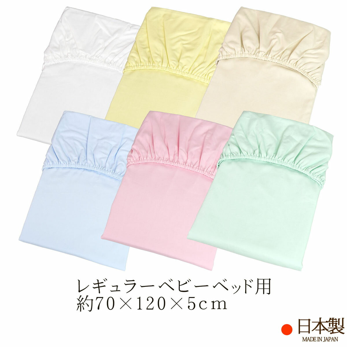 フィットシーツ(ベビー70×120×5cm用)ベーシック:ブロード日本製フジキベビー用赤ちゃん赤ちゃ