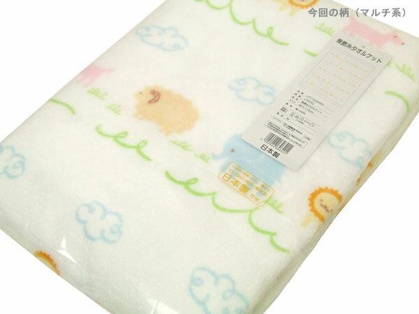「東京西川」タオルケット(ベビー)[柄色々その1]日本製/ベビーサイズ/西川/東京西川/西川産業/タ