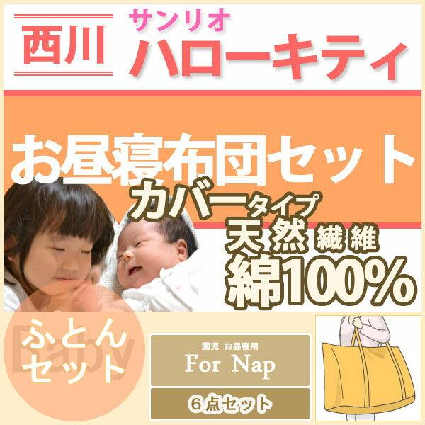 お昼寝布団セット(保育園・幼稚園お昼寝用)Hello Kitty「ハローキティ」[柄色々 …...:futonmura:10004989