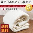 【送料無料】掛け布団 シングルサイズ(150x200cm)日本製ほこりが出にくい掛け布団 ふっくらやわらか増量タイプ