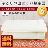 送料無料 シングル敷布団【100X200cm】日本製 ほこりの出にくい 固綿入り 三層敷布団