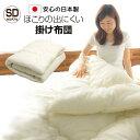 掛け布団 セミダブル 170x200cm 日本製 送料無料 掛布団 ふっくら やわらか ほこりが