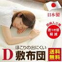 【送料無料】敷布団 ダブルサイズ 日本製 ほこりの出にくい 三層敷布団 固綿入り 底付
