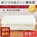 訳あり!【送料無料】日本製・シングルサイズ敷き布団ふとん ほこりが出にくい敷布団