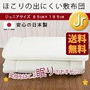 【送料無料】日本製【ジュニア】敷き布団(85×185cm)【三層固わた】