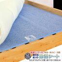 洗える 炭入り 除湿シート セミダブルサイズ用 約110×1...
