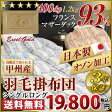 【送料無料】羽毛布団【ロイヤルゴールドラベル】安心の日本製 フランスマザーダックダウン93%