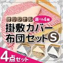 オリジナル ヒョウ・ゼブラ柄 掛・敷カバーと布団:4点セット【シングル】