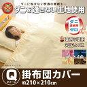 掛布団カバー クイーンサイズ 約210×210cm ダニを通さない生地 高密度繊維 防ダニ 送料無料