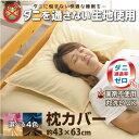 枕カバー 約43×63cm ダニを通さない生地 高密度繊維 ...