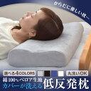 カバーが洗える 低反発枕 約30×50×7〜9cm 選べる4...