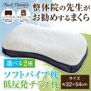 整体師が勧める枕 約32×54cm 選べる2種 ソフトパイプ枕or低反発チップ枕 枕 整体枕 まくら 快眠枕 首・肩サポート 横向き寝対応設