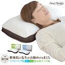 整体師が勧める枕 約32×54cm 選べる2種 ソフトパイプ枕or低反発チップ枕 枕 整体枕 ま