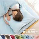 選べる8種 枕カバー 約35×50cm or 約43×63c...