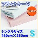 綿100%フラットシーツ シングル(150×250cm) 無...