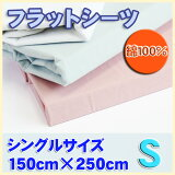 綿100%フラットシーツ シングル(150×250cm) 無地カラー 敷き布団用シーツ 平織シーツ シキカバー453461