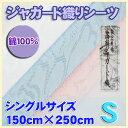 綿100%ジャガード織りカラーシーツ シングル(150×250cm)フラットシーツ 敷き布団用シーツ 新生活寝具