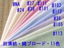 【手芸】日清紡☆綿ブロード☆ブロード生地・無地☆綿100%11色