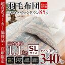 羽毛布団 シングル 超有名メーカー ダックダウン85% 150×210cm 掛け布団 シングルサ
