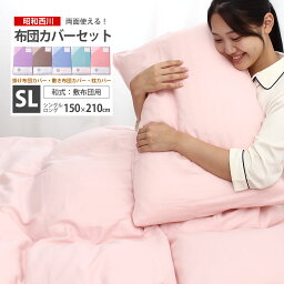 <strong>布団カバー</strong> 3点<strong>セット</strong> シングル 昭和西川 <strong>布団カバー</strong>3点<strong>セット</strong> シングルロング 西川 掛け<strong>布団カバー</strong> 敷き<strong>布団カバー</strong> まくらカバー 和式 敷布団用 新生活応援 ひとり暮らしに最適 ギフト <strong>おしゃれ</strong> かわいい【期間限定送料無料】