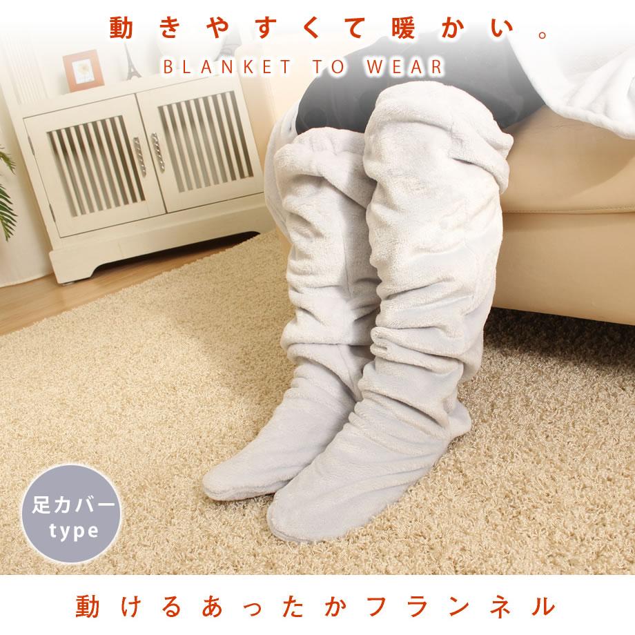 履く毛布 足カバー 足元 ぽかぽか あったかい...の紹介画像2