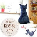 黒猫 抱きまくら 約50×17×105cm Alice抱き枕 黒 ねこ IAC-BPL-244C BK