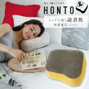HONTO ベッドで使う 読書 枕 ニット カバー付 SEI...