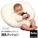 蛯原英里さんがプロデュース Feribe(フェリーベ) 授乳クッション 日本製 綿100% 西川リビング 大阪西川 1581-00024 約55×45cm 日本製 国産