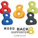 【MOGU全品送料無料!】MOGU バックサポーターエイト 来客用 10P03Dec16