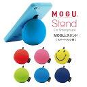 【全国130店舗の寝具店】MOGU スタンド スマートフォン用 ギフト