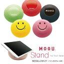 【全国130店舗の寝具店】MOGU スタンド 7インチタブレット用 ギフト