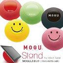 【全国130店舗の寝具店】MOGU スタンド 10インチタブレット用 ギフト