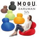 【全国130店舗の寝具店】MOGU ダルマンソファ DARUMAN sofa 本体+カバー