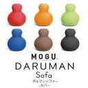 【MOGU全品送料無料!】MOGU ダルマンソファ DARUMAN sofa 専用カバー 来客用 10P03Dec16
