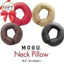 【全国130店舗の寝具店】MOGU フィットネックピロー ギフト ネックリフレッシュ