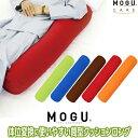 MOGU 体位変換に使いやすい筒型クッションロング クッション おしゃれ ロング お昼寝 モグ ビーズ ビーズクッション パウダービーズ 抱き枕 だきまくら 抱きまくら 抱きクッション 介護用品 床ずれ防止 褥瘡予防 レッド 赤 オレンジ ブルー 青