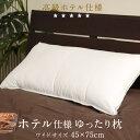 枕 ホテル仕様 ゆったり枕 肩こり つぶ綿まくら 羽根枕 45×75cm ホテル 枕 洗える ワイド