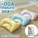 【全国130店舗の寝具店】YOGAまくら 約43×43cm ヨガ用枕 YOGA ポーズが楽にできるヨガまくら 収納バッグ付き ギフト