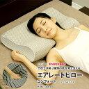 フランスベッド エアレートピロー Francebed あなたの頭の形に寄り添う枕 エアレート ピロー 送料無料 残暑見舞い