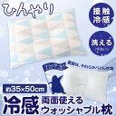フラッグCOOL 冷感ウォッシャブルまくら 約35×50cm パイル 接触冷感 洗える ピロー まくら 枕 くぼみ かわいい ブルー ウォッシャブル 冷たいよう ひんやり ギフト