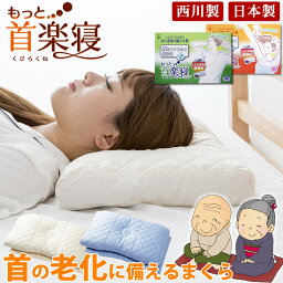 枕 肩こり もっと首楽寝まくら 西川 医師が勧める健康枕:さつきドーナツまくらの進化形 58×35 高さ調節出来ます! 両面使える そばがらまくら ギフト プレゼント【敬老の日】