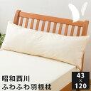 【全品ポイントUP&エントリーで+2倍】ふわふわ羽根枕 43x120cm 親子で眠れる枕 ふわふわ