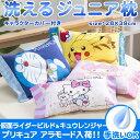 【送料無料】洗える まくら ジュニア用 ポリエステル綿入り枕 約28×39cm キャラクター