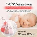 エアーかおる ベビマムロングタオル 32cmx120cm タオル 赤ちゃん 日本製 速乾 軽量 吸収 エアかおる ガイアの夜明け ギフト