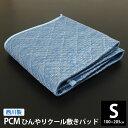 ひんやりマット 敷きパッド PCM シン