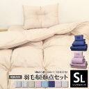 【今だけ選べるカバー付!】ほどよい暖かさの昭和西川羽毛布団6...